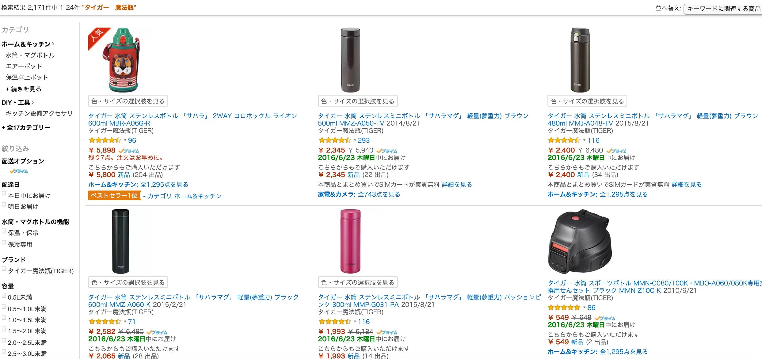 Amazon_co_jp__タイガー 魔法瓶