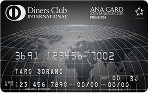 ana_diners_premium