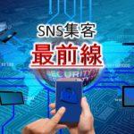 【最先端のSNS集客】ネットショップ経営者が活用すべきSNSは?